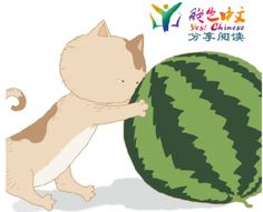 Chinese Online Reading -play watermelon (Finally, something at my comprehension level...)