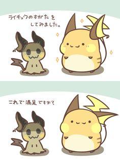 Raichu and Mimikyu