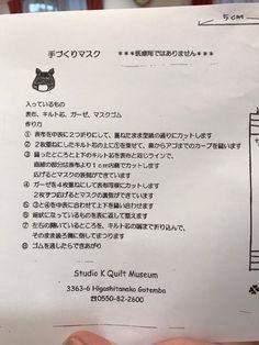 手作りマスクの作り方です | キャシー中島オフィシャルブログ「キャシーマムのパワフル日記」Powered by Ameba Mask Design, Diy And Crafts, Japan, Quilts, Sewing, Face, Handmade, Bathroom, Stitches