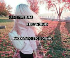 Mood Quotes, Life Quotes, My Life My Rules, Russian Quotes, Sad Pictures, Fake Love, My Mood, Smart People, In My Feelings