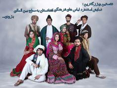 #ستاره های فرهنگ افعانستان