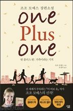 ★원 플러스 원 One plus one (조조 모예스)