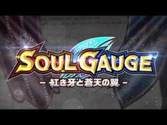 SOUL GAUGE(ソウルゲージ)プロモーションムービー