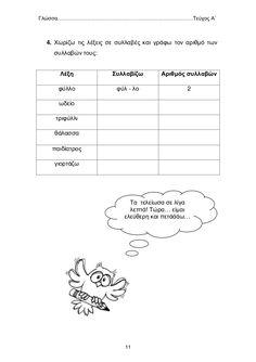 Γλώσσα β΄ δημοτικού α τεύχος Kai, School, Chicken