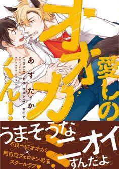 愛しのオオカミくん! (バンブーコミックス moment) | あずたか | 本 | Amazon.co.jp