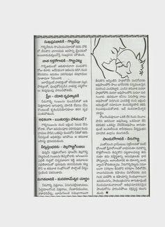 Ayurvedam In Telugu Pdf