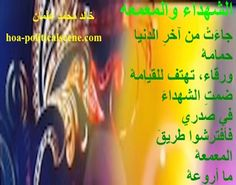 """Snippet of poetry from """"The Martyrs and the Battalion"""", by poet and journalist Khalid Mohammed Osman designed on beautiful image with a mask."""