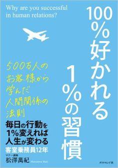 100%好かれる1%の習慣 | 松澤 萬紀 | 本 | Amazon.co.jp
