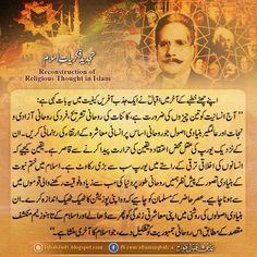 Urdu Quotes, Quotations, Iqbal Poetry In Urdu, Allama Iqbal, Pakistan Army, School Bulletin Boards, Deep Words, Islam, Jokes