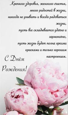 Birthday Greeting Message, Birthday Congratulations, Happy Birthday Celebration, Happy Birthday Wishes Cards, Happy B Day, Birthday Images, Diy Stuffed Animals, Birthdays, Flowers