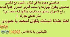 اللبنانيين يا نااااااااس