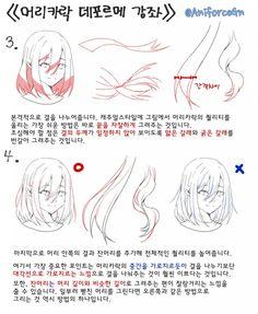 Drawing Hair Tutorial, Manga Drawing Tutorials, Manga Tutorial, Drawing Techniques, Anatomy Tutorial, Body Reference Drawing, Hair Reference, Art Reference Poses, Drawing Practice