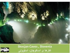 Skocjan Caves , Slovenia  غارها ی اسکوجان، اسلوونی
