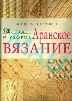 Аранское вязание... много.... Обсуждение на LiveInternet - Российский Сервис Онлайн-Дневников