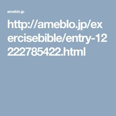 http://ameblo.jp/exercisebible/entry-12222785422.html