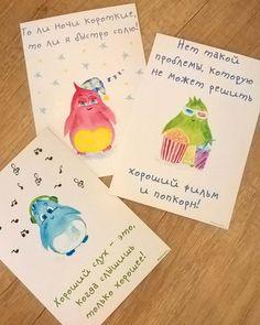 У кого-то #лето кончилось, у кого-то #осень началась, кто-то просто наслаждается теплым денечком, а у нас пополнение в компании забавных зверюшек😂Напоминаю, размер открытки 10х15. Возможна индивидуальная разработка #иллюстрации 😉 #lalaluart_ #lalaluart_postcards #cards #postcards #открытки #открыткиназаказ #открыткиакварелью #акварель #рисуюакварелью #принимаюзаказы #art #watercolor #myworks