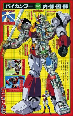 Machine Robo Revenge of Cronos