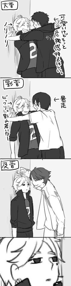 Suga is happy with Daichi and he can't take Kageyama seriously b/c he knows he has Hinata (moms instinct) Kagehina, Daisuga, Kuroken, Bokuaka, Manga Haikyuu, Haikyuu Funny, Haikyuu Fanart, Haikyuu Volleyball, Volleyball Anime