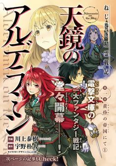 Alderamin on the Sky | Manga Adaptation of TV Anime