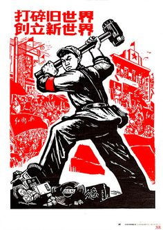 """Chinese propaganda poster under Mao Zedong (Tse Tung): """"Destroy the old world; Forge the new world."""" A Red Guard crushes the crucifix, Buddha, and classical Chinese texts with his hammer; Chinese Propaganda Posters, Chinese Posters, Propaganda Art, Political Posters, Political Art, Chinese Quotes, Political Campaign, Political Figures, Old Posters"""
