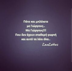 Funny Greek Quotes, Life Words, Jokes, Smile, Motivation, Wall, Cards, Instagram, Humor