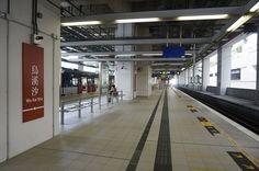Estação terminal da linha Ma On Shan do sistema MTR (Mass Transit Railway), a estação Wu Kai Sha, em Hong Kong, China.  Fotografia: Qwer 132477.  - Wikipédia, a Enciclopédia Livre.