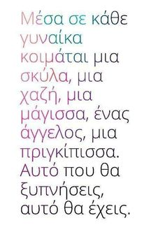 You got from a woman what you give to her greek quotes αποσπάσματα βιβλίων, Quotes And Notes, New Quotes, Change Quotes, Family Quotes, Book Quotes, Life Quotes, Inspirational Quotes, Poetry Quotes, Funny Greek Quotes