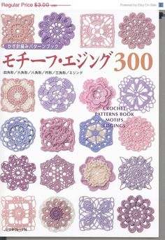 ON SALE eBook 47 -  Japanese ebook - 300 Crochet flowers motifs and edgings - free shipping. $2.79, via Etsy.