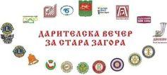 """За седми път в Стара Загора организират Дарителска вечер """"Коледна трапеза на обединена Европа"""""""