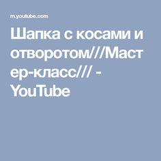 Шапка с косами и отворотом///Мастер-класс/// - YouTube