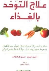 تحميل كتاب علاج التوحد بالغذاء لـ إليزابيث سترايكلاند PDF