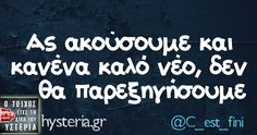 Greek Quotes, Kai, Company Logo, Logos, Therapy, Humor, Greek Language, Logo, A Logo