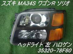 【中古】スズキ ワゴンR ソリオ MA34S ヘッドライト 左 ハロゲン【楽天市場】