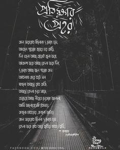 romantic love quotes in Bangla Habit Quotes, Poem Quotes, Poems, Life Quotes, Bengali Art, Bangla Quotes, Losing Faith, Romantic Love Quotes, July 28