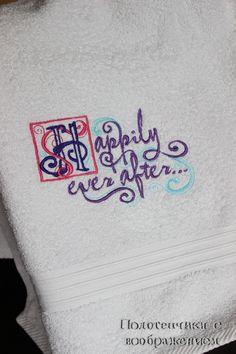 Купить Долго и счастливо. Сказочное полотенце. - подарок девушке, подарок подружке, полотенце с вышивкой