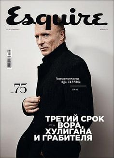 Esquire (Russia) Ed Harris is good in any language!