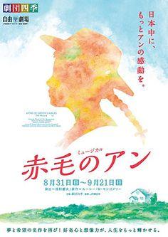 劇団四季ミュージカル「赤毛のアン」