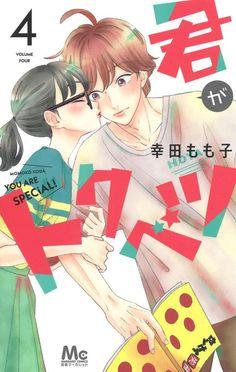 Watch Manga, Manga To Read, Manga Romance, Manga News, You Are Special, Animation, Love Illustration, Manga Covers, Illustrations