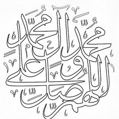 islamic wallpaper hd free download: Islamic Calligraphy