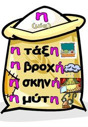 Grammar - ΠΡΩΤΟ ΚΟΥΔΟΥΝΙ Learning For Life, Kids Learning, Greek Writing, Learn Greek, Greek Alphabet, Greek Language, School Pictures, English Words, Educational Activities