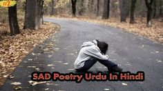 Sad Poetry Urdu In Hindi || Sad Shayary Urdu In Hindi || Numan Hassan