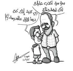كاريكاتير - صهيب تنتوش (ليبيا)  يوم الجمعة 28 نوفمبر 2014  ComicArabia.com (Beta)  #كاريكاتير