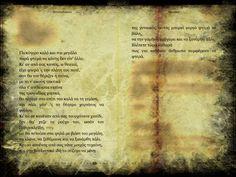 Papadaf: Αριστοφάνης, Όρνιθες 112