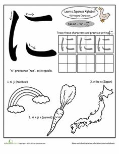Printables Hiragana Worksheets hiragana alphabet worksheets and articles alphabet