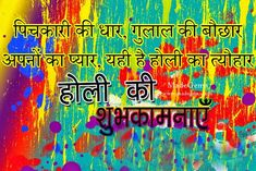 Happy HOli Hindi Font