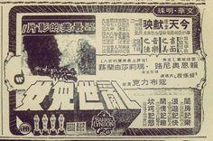 《亂世兒女》1976年報紙廣告