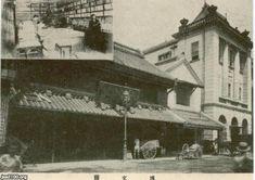 出版社(大正3年)▷博文館の本店 | ジャパンアーカイブズ - Japan Archives Taisho Period, Taisho Era, Old Photography, Vintage Photos, Lost, Japan, Painting, Painting Art, Paintings