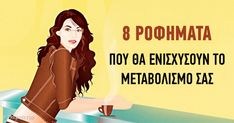 Metabolism-Boosting Drinks to Tone Up Your Body Great ways to lose weight naturally. 8 drinks to speed up your metabolism.Great ways to lose weight naturally. 8 drinks to speed up your metabolism. Tone It Up, Losing Weight Tips, Ways To Lose Weight, Weight Loss, Faire Des Squats, Bebidas Detox, Natural Detox Drinks, Get Toned, Facial Muscles