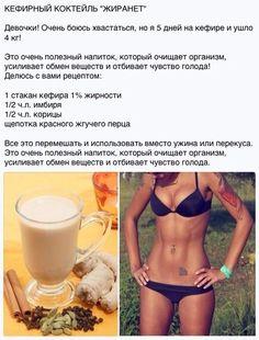 диета худеющего человека сьогодні