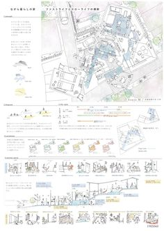 受賞作品 - 木の家設計グランプリ Architecture Presentation Board, Architectural Presentation, Architectural Models, Architectural Drawings, Architecture Portfolio, Rendering Architecture, Architecture Diagrams, Presentation Skills, Presentation Boards